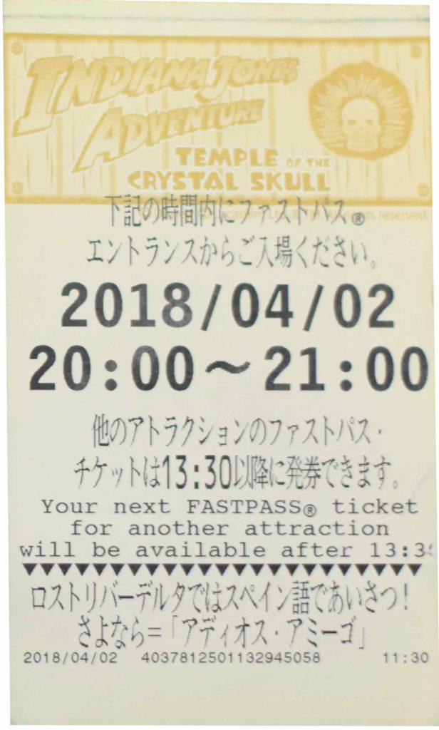 Tokyo Disney Sea - Temple of Crystal Skull