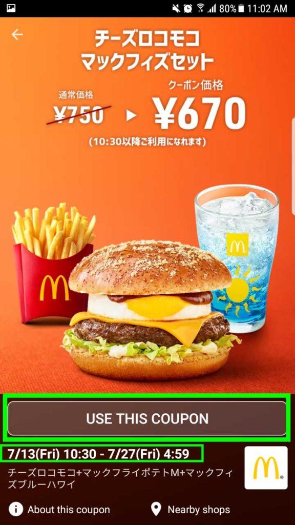 Japan Free Fastfood coupons