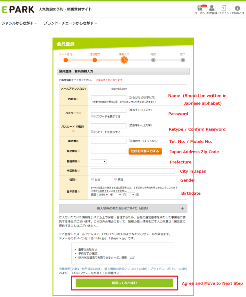 EPARK Japan Online Reservation English