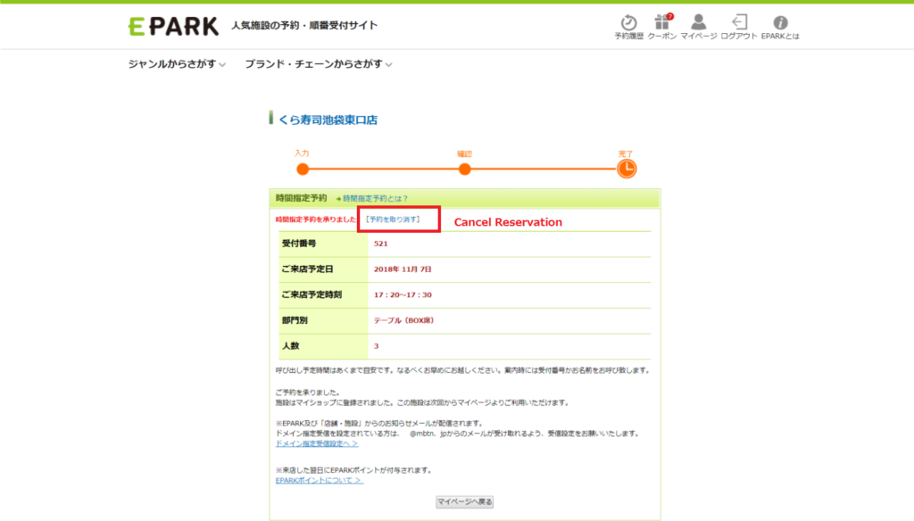 How to Use EPARK Japan English