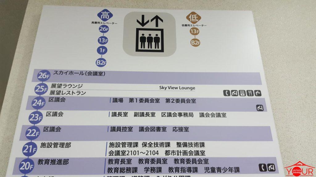 Tokyo Admission Free Observation Decks - Bunkyo Civic Center
