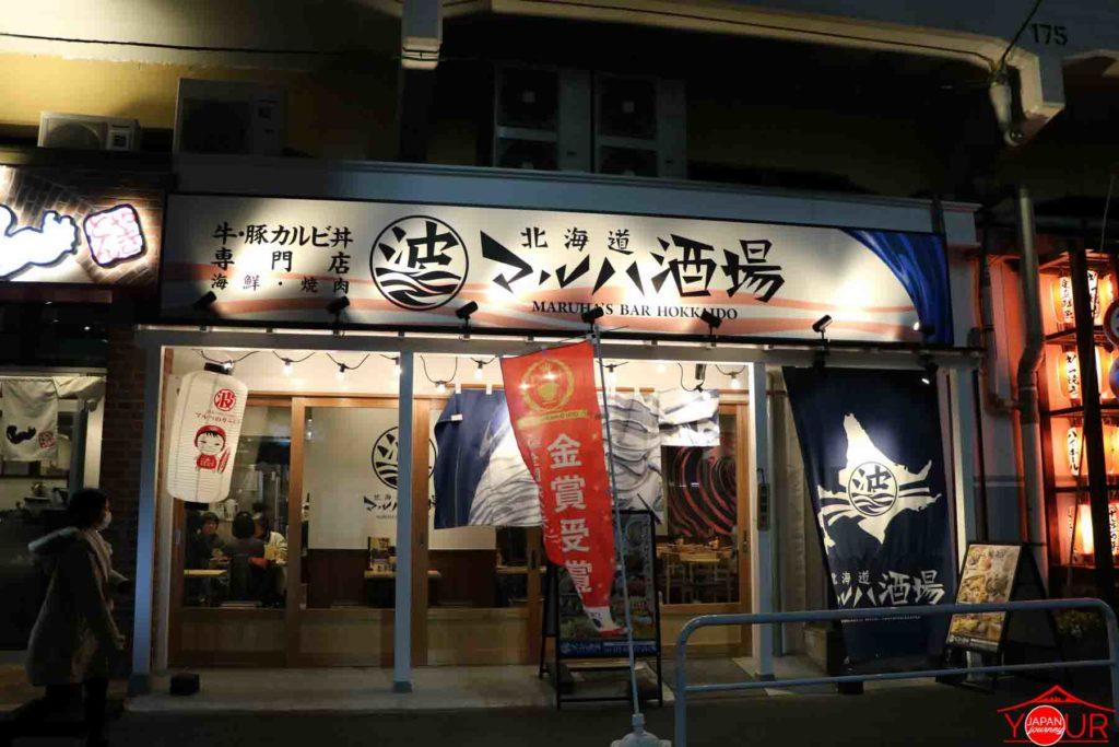 Hokkaido-Maruha-Best-Donburi-Bowl-1