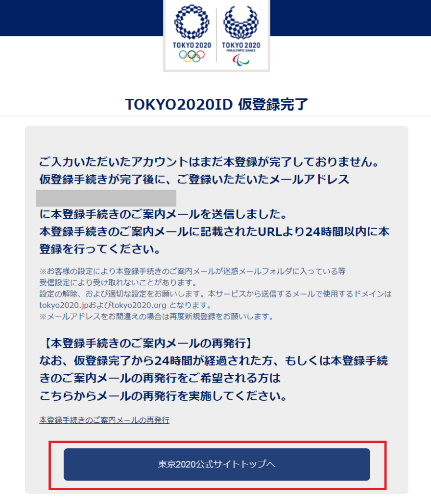 Tokyo 2020 Olympics ID Registration-8