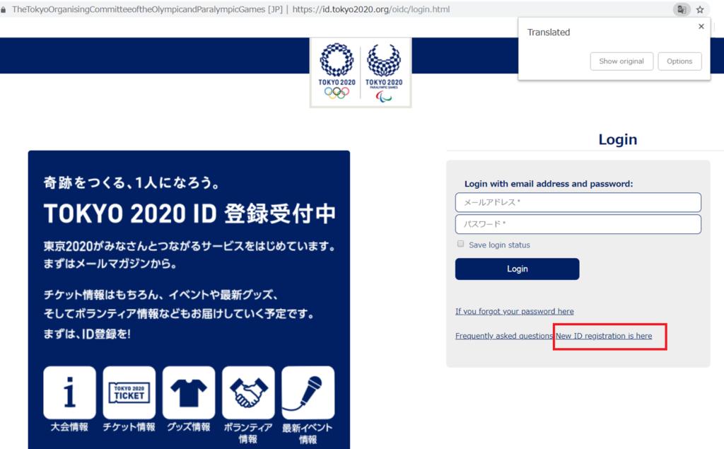 Tokyo 2020 Olympics ID Registration-2