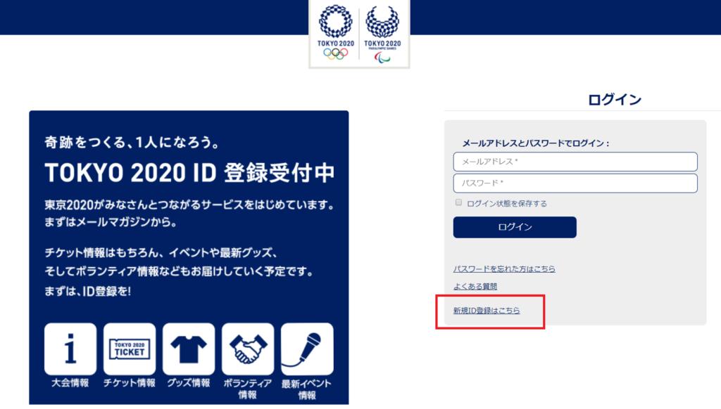 Tokyo 2020 Olympics ID Registration-1