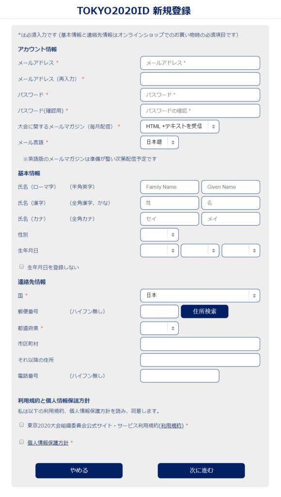 Tokyo 2020 Olympics ID Registration-3