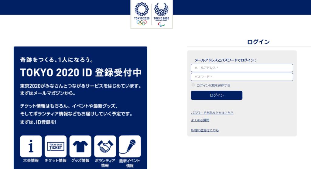Tokyo 2020 ID Registration