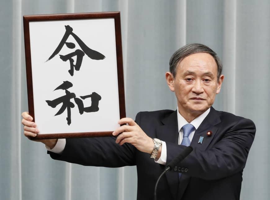 Japan's New Era Name - Reiwa - The Japan Times