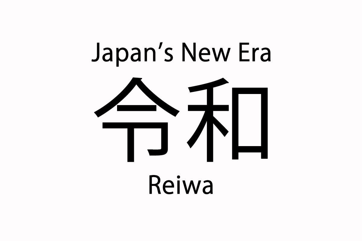 Japan's New Era Name - Reiwa