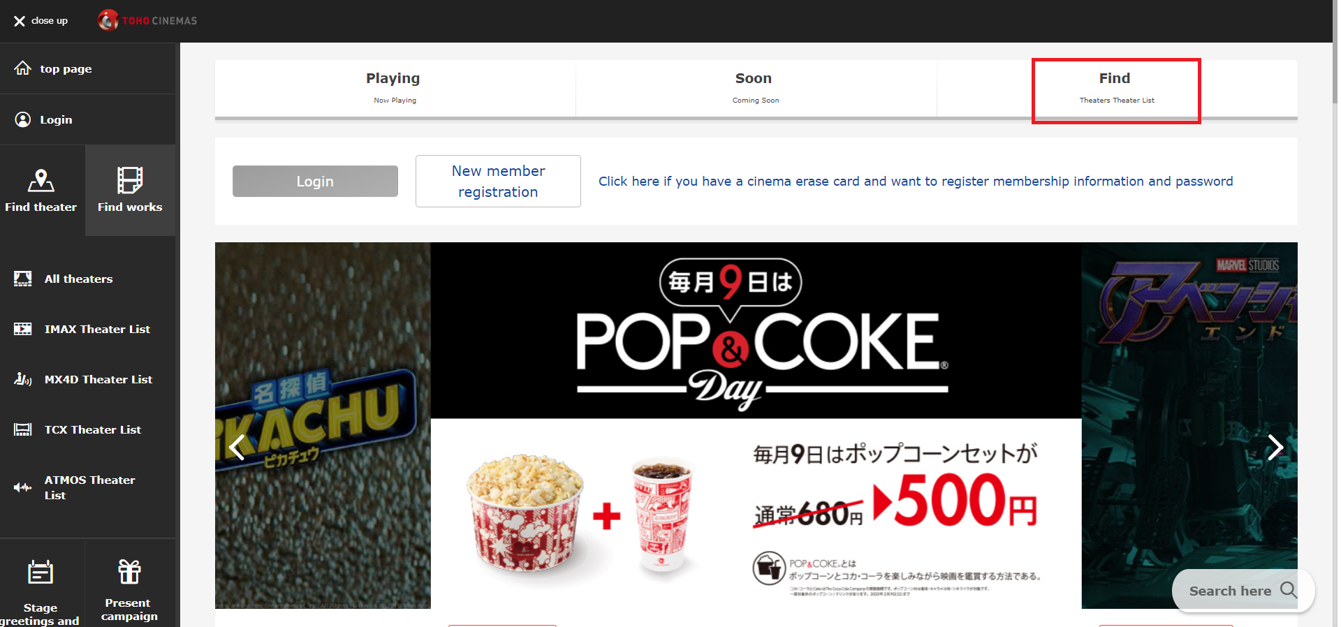 Steps on How to Buy Movie Tickets Online for Toho Cinemas-02