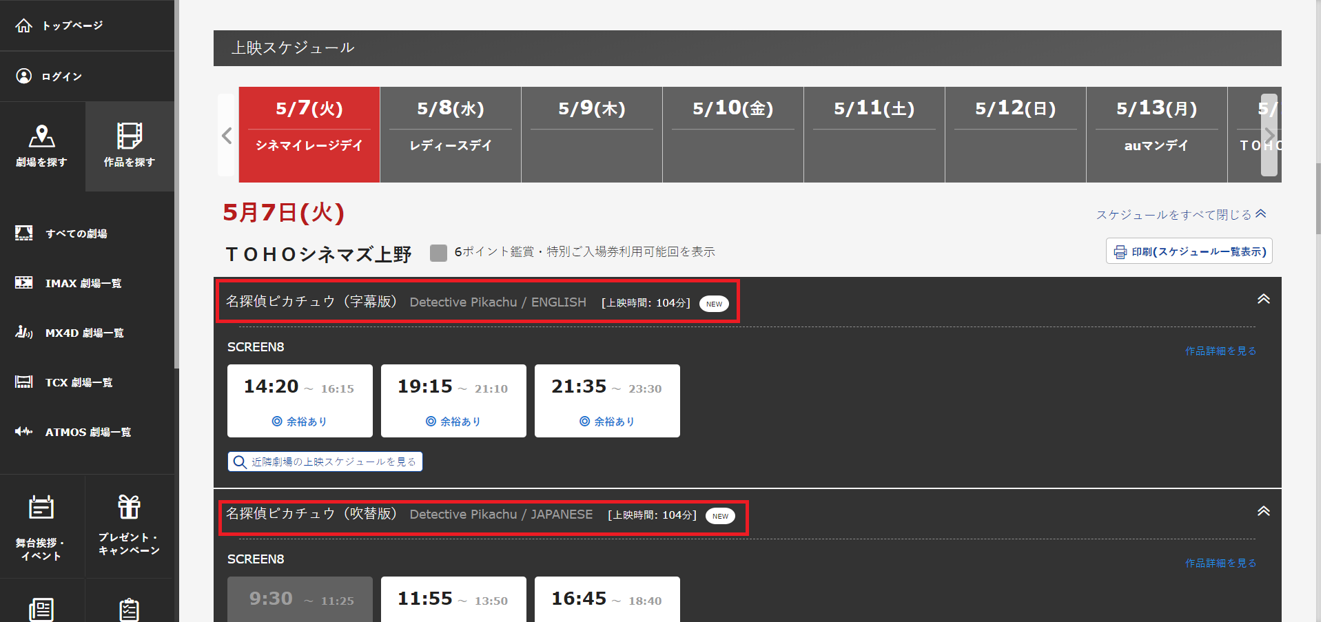 Steps on How to Buy Movie Tickets Online for Toho Cinemas-03-04-2