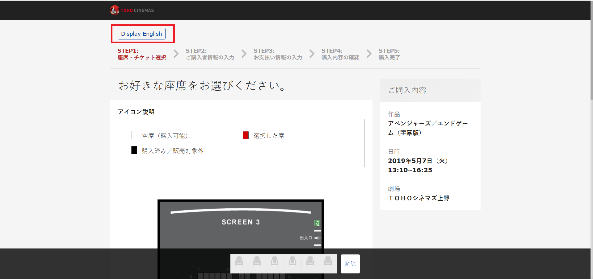 Steps on How to Buy Movie Tickets Online for Toho Cinemas-04-1